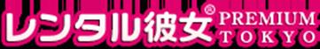 レンタル彼女 PREMIUM TOKYO