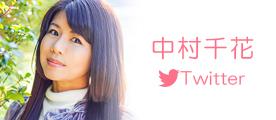 中村千花twitter