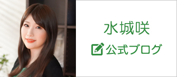 水城咲公式ブログ