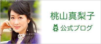 桃山真梨子公式ブログ