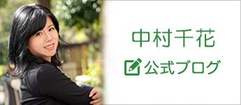 中村千花公式ブログ