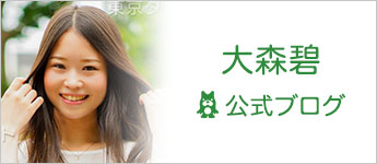 大森碧公式ブログ