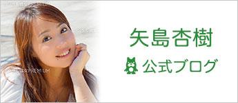 矢島杏樹公式ブログ