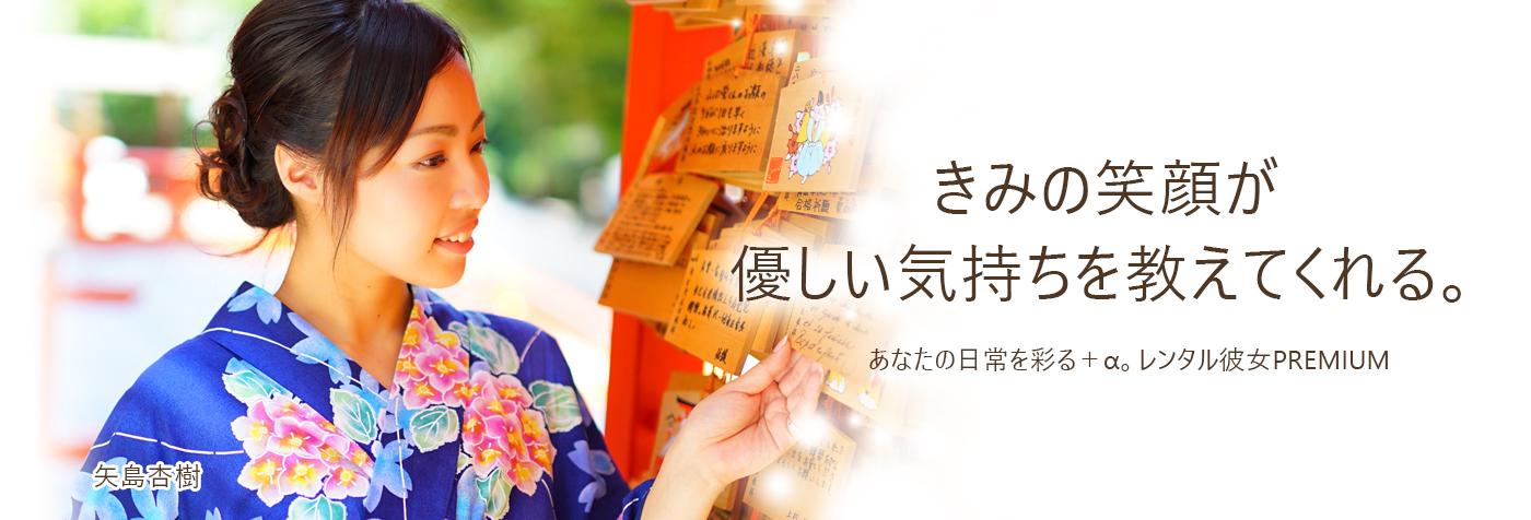 スライド・矢島杏樹