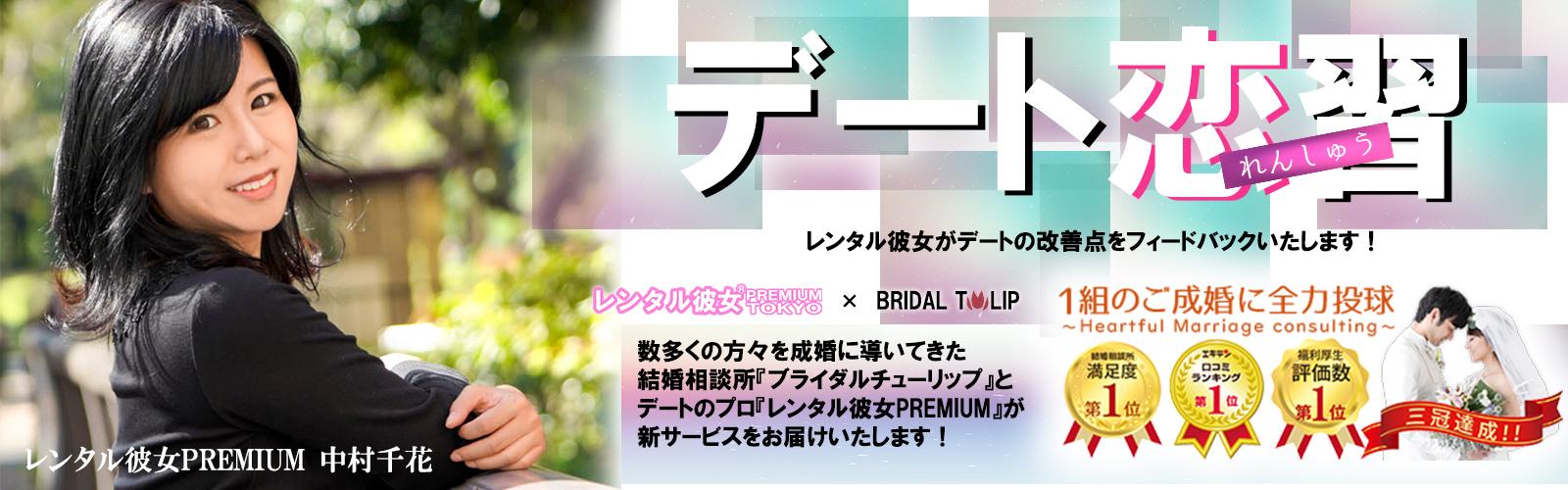 レンタル彼女×ブライダルチューリップ、共同企画「デート恋習」