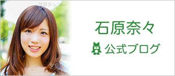 石原奈々公式ブログ