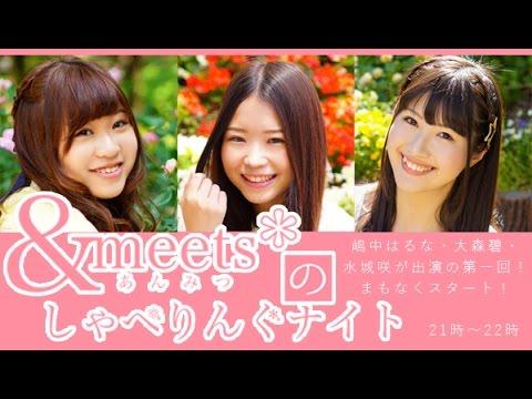 女子会バラエティ 『&meets*のしゃべりんぐナイト#1』(2/3)