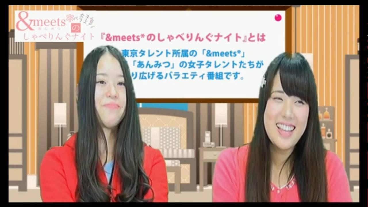 『&meets*のしゃべりんぐナイト#2』(3/3)