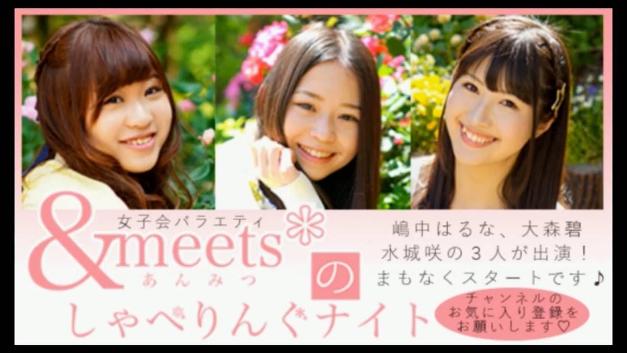 『&meets*のしゃべりんぐナイト#3』( 1/3)
