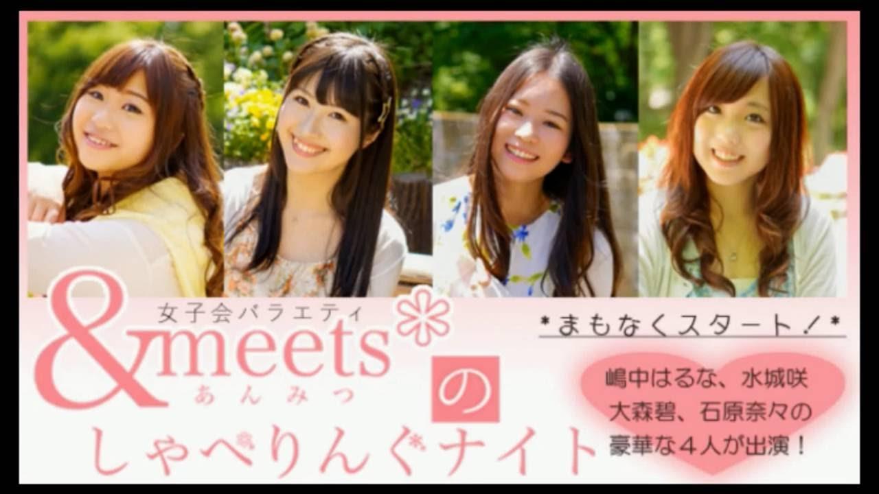 『&meets*のしゃべりんぐナイト#5』(1/4)