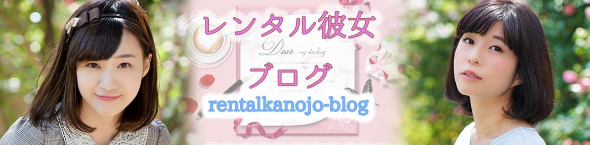 レンタル彼女blog
