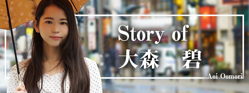 碧ストーリー