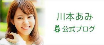 川本あみ公式ブログ