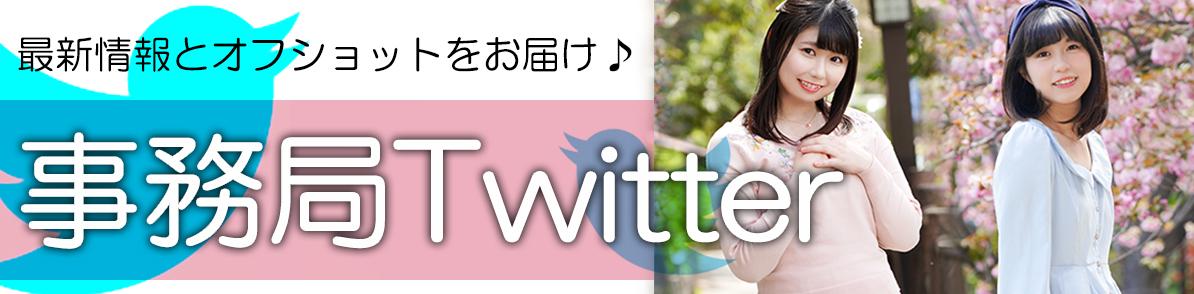 事務局Twitter