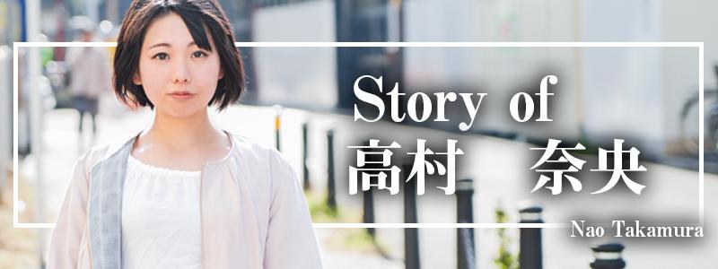 奈央ストーリー