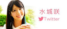 水城咲twitter