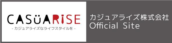 カジュアライズ official Site