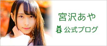 宮沢あや公式ブログ