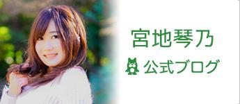 宮地琴乃公式ブログ