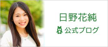 日野花純公式ブログ