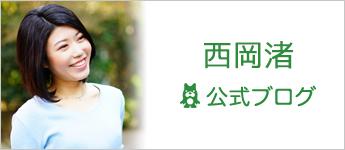 西岡渚公式ブログ