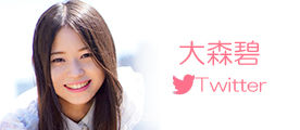 大森碧twitter