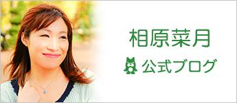 相原菜月公式ブログ