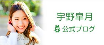 宇野皐月公式ブログ