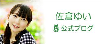 佐倉ゆい公式ブログ