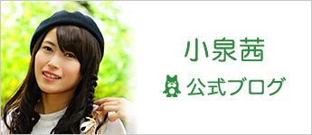 小泉茜公式ブログ