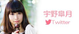 宇野皐月twitter