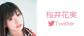 桜井花実twitter