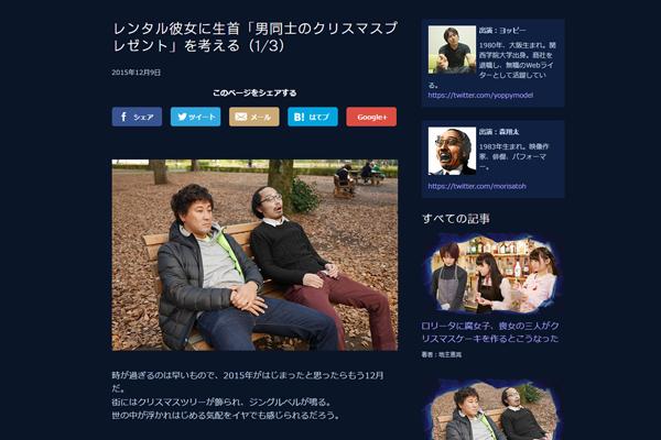 2015年12月10日 Yahoo!Japan「クリスマス・イルミネーション」1