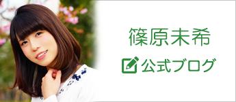 篠原未希公式ブログ