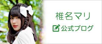 椎名マリ公式ブログ
