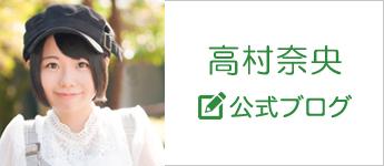 高村奈央公式ブログ