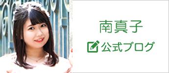 南真子公式ブログ