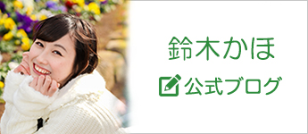 鈴木かほ公式ブログ