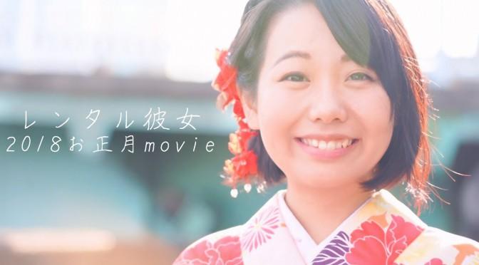 2019年お正月MOVIE