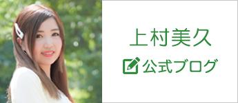 上村美久公式ブログ
