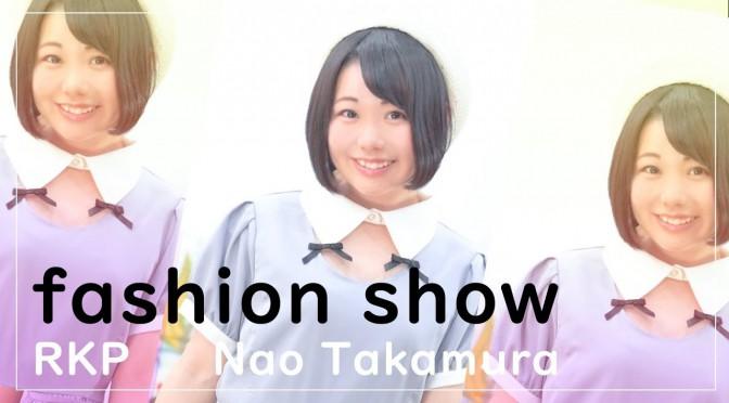 高村奈央のファッションショー!