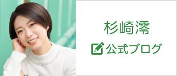 杉崎澪公式ブログ