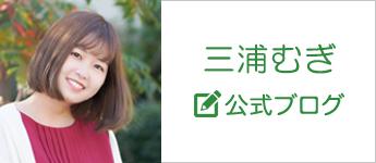 三浦むぎ公式ブログ
