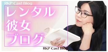レンタル彼女ブログ