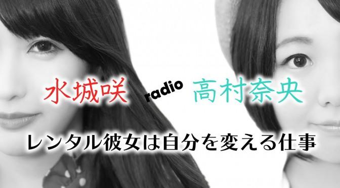 【レンタル彼女は、自分を変える仕事。あなたもきっと変われる】水城咲×高村奈央