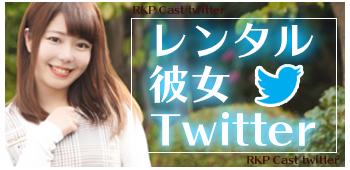 彼女twitter