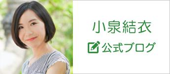 小泉結衣公式ブログ