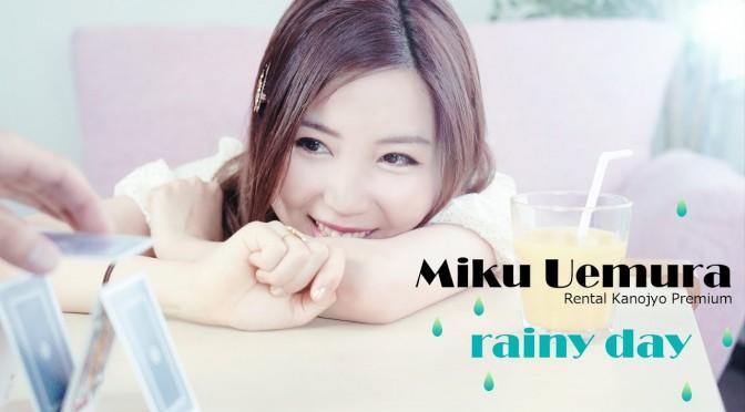 『雨でも楽しい時間は過ごせる??ねー?ねー?ねー??』