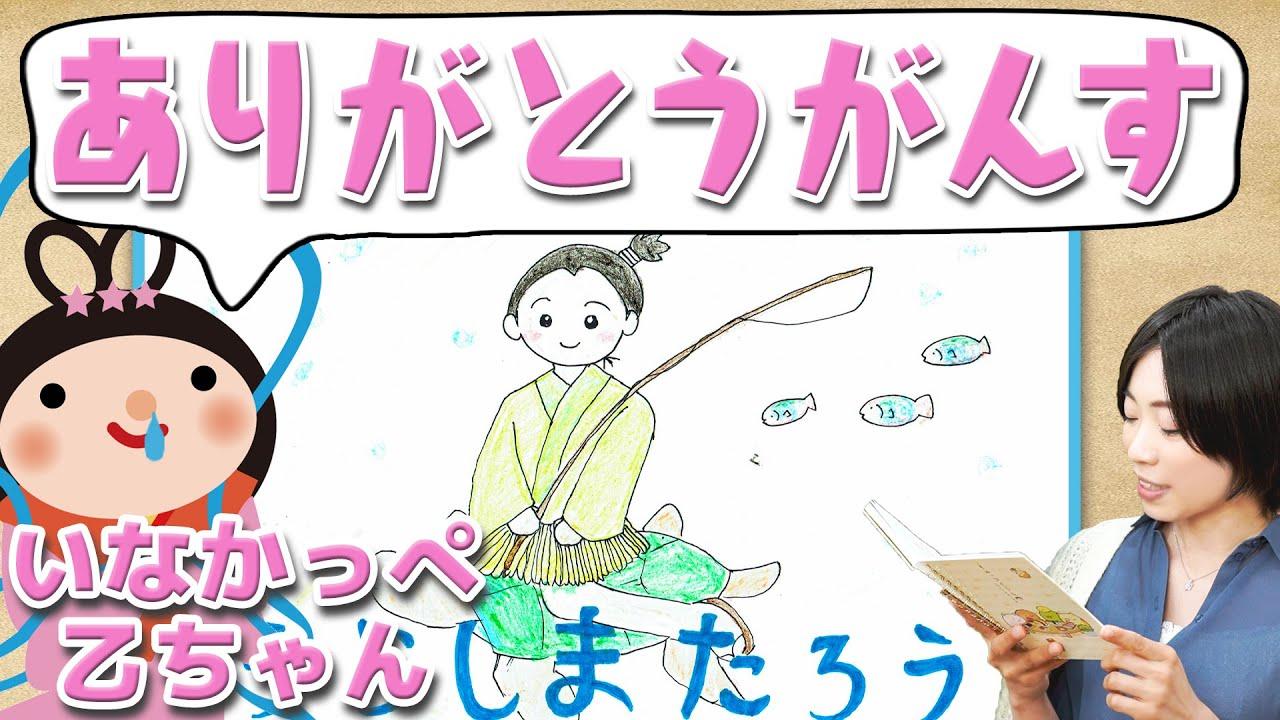 <方言で読み聞かせ>岩手弁で浦島太郎を読む【方言童話ステーション】