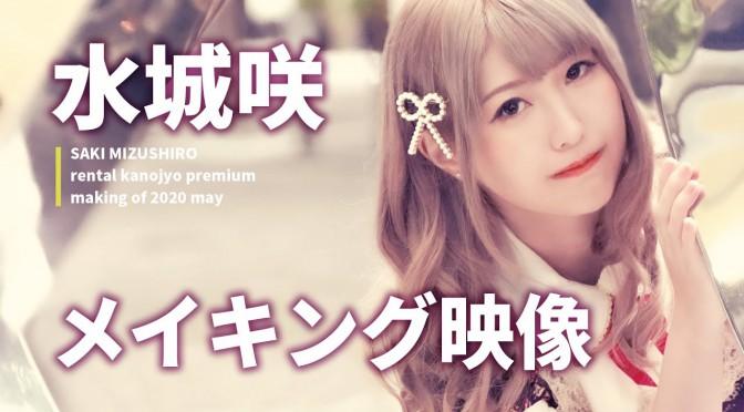 水城咲の写真撮影メイキング映像!2020 May ♡
